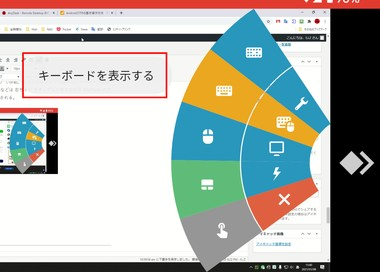 anydesk_android-029