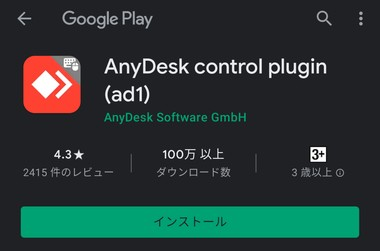 anydesk-for-android-005