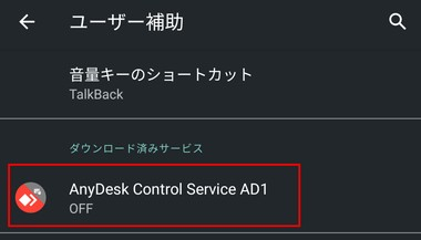 anydesk-for-android-008