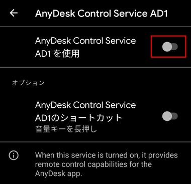 anydesk-for-android-010