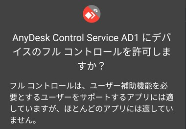anydesk-for-android-011