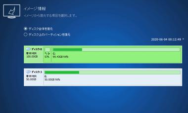 backupper-041
