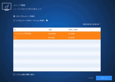 aomei-backupper-standard-030