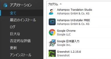 ashampoo-uninstaller-020