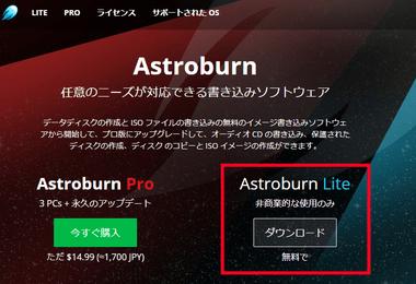 astoroburn-001
