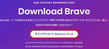 brave-browser-for-windows-002