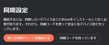 brave-browser-for-windows-017
