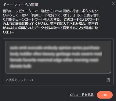 brave-browser-for-windows-019