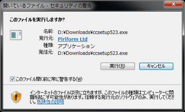 ccleaner002