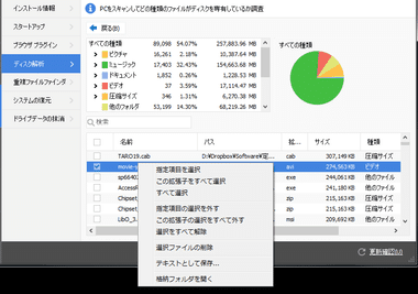 ccleaner043