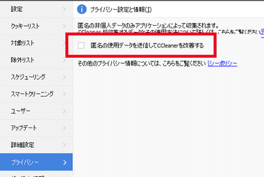 ccleaner072