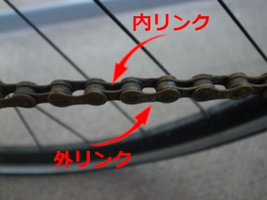 Cross Bike Chain - 003