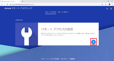 Chrome Remote Desktop 021