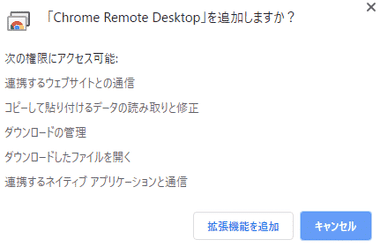 Chrome Remote Desktop 024