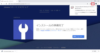 Chrome Remote Desktop 025