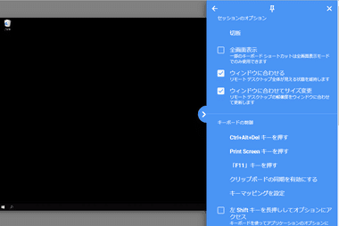 Chrome Remote Desktop 033