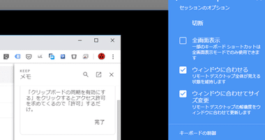 ChromeRemoteDesktop 039