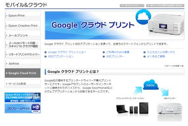Google Cloud Print 004