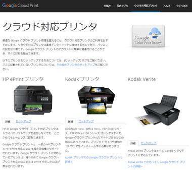 Google Cloud Print 005