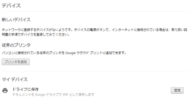 Google Cloud Print 007