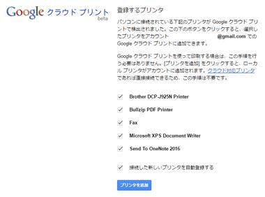 Google Cloud Print 008