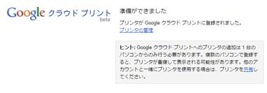 Google Cloud Print 009