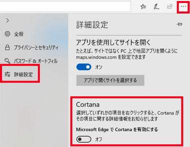 Cortanaを停止させる方法 043