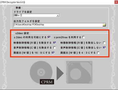 cprm-decrypter-002