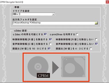 cprm-decrypter-003