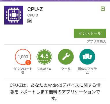 cpuz-Android001