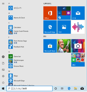 Uninstall Microsoft Store Apps -002
