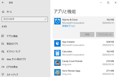 Uninstall Microsoft Store Apps -004