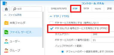 Synology Diskstation FTP / WebDAV -012