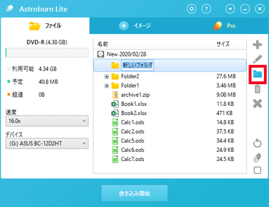 disk-soft-astoroburn-lite-014