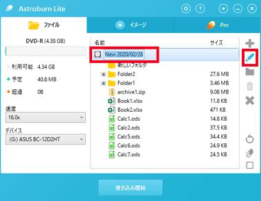 disk-soft-astoroburn-lite-015