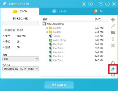 disk-soft-astoroburn-lite-030
