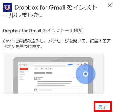 dropbox-gmail-integration-008