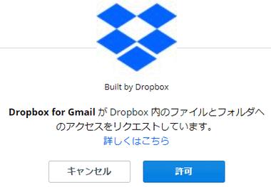 dropbox-gmail-integration-020
