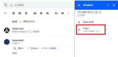 dropbox-gmail-integration-026