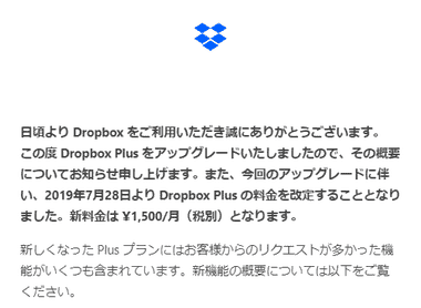 dropbox-priceincrease001