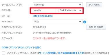 Synology Diskstation DDNS-036