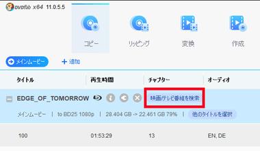 dvdfab-11-blu-ray-copy-008