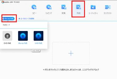 dvdfab-11-blu-ray-creator-002