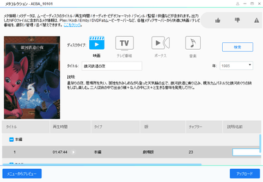 dvdfab-11-dvd-ripper-007