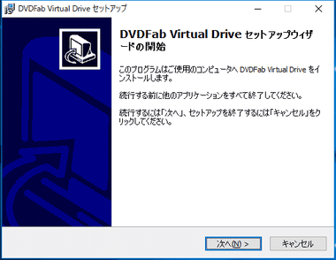 DVDFab Virtual Drive 003