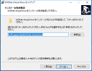DVDFab Virtual Drive 005