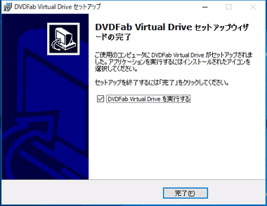 DVDFab Virtual Drive 008