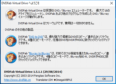 DVDFab Virtual Drive 010