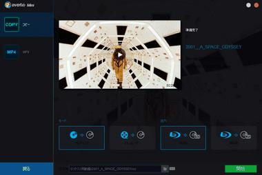 dvdfab-bluray-copy013