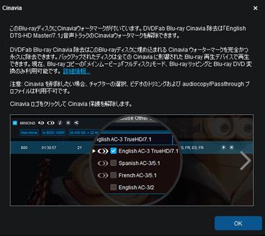 DVDFab Cinavia Removal-001